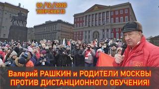 ⚡МОЛНИЯ! 🔥СРОЧНО! РАШКИН и «Родители Москвы» ШАТАЮТ МЭРИЮ! против дистанционного обучения!