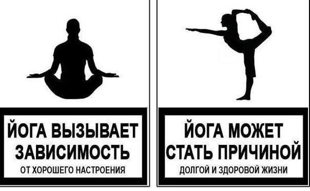 Бараном, йога в картинках с надписями