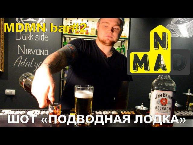 Как приготовить шот Подводная лодка MDMN bar 2