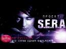 Project S E R A Проект П Р С Э Black Street Records