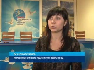 ГТРК ЛНР.Молодежные активисты подвели итоги работы за год. 29 декабря 2016