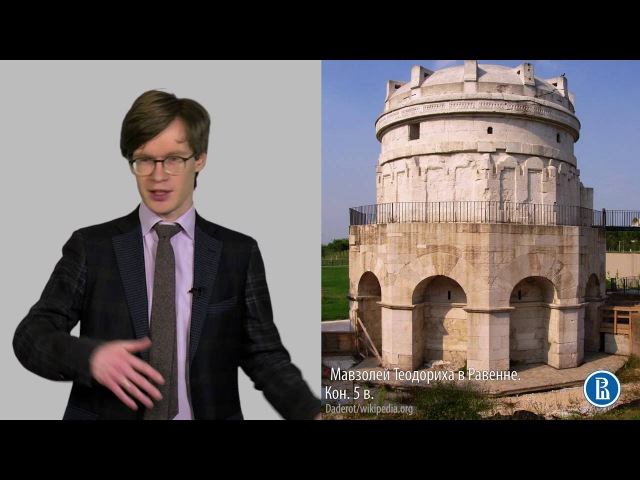 Искусство раннего средневековья Западноевропейская Архитектура