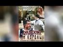 Король (2002) | O vasilias