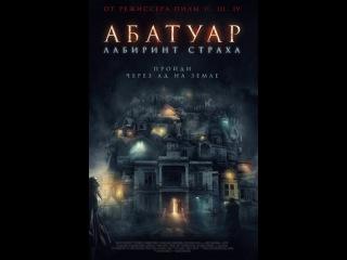 Абатуар. Лабиринт страха (Abattoir, 2016)