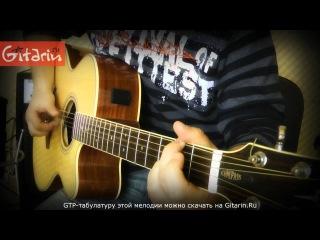 Red River Valley — Американская народная песня + табы