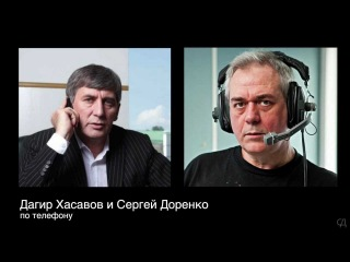 Дагир Хасавов и море крови. С.Доренко взял интервью по телефону.