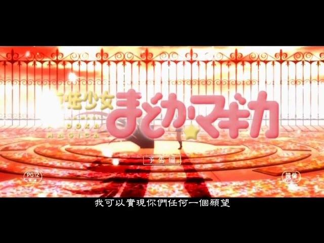 予告編 魔法少女まどか☆マギカ 奇跡も 劇場版も あるんだよ 中文字幕