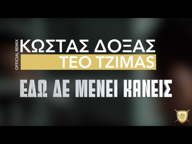 Κώστας Δόξας Εδώ Δε Μένει Κανείς Teo Tzimas Official Remix