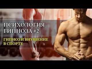 Психология гипноза #2. Гипноз и внушение в спорте & Идеомоторные тренировки