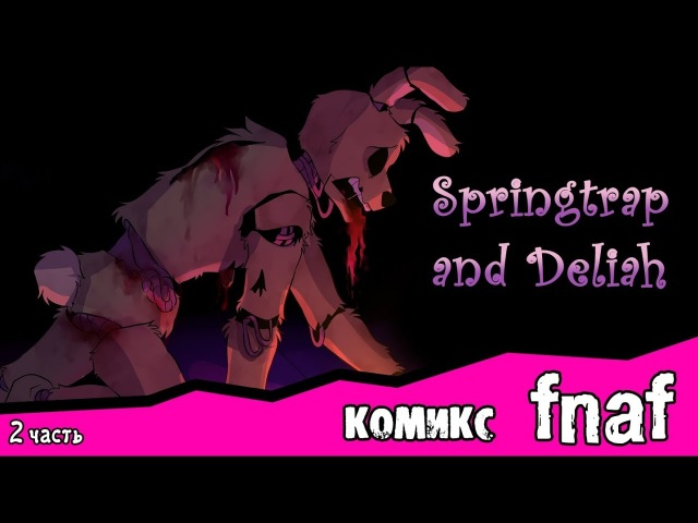 Springtrap And Deliah (комикс FNAF 2 часть)