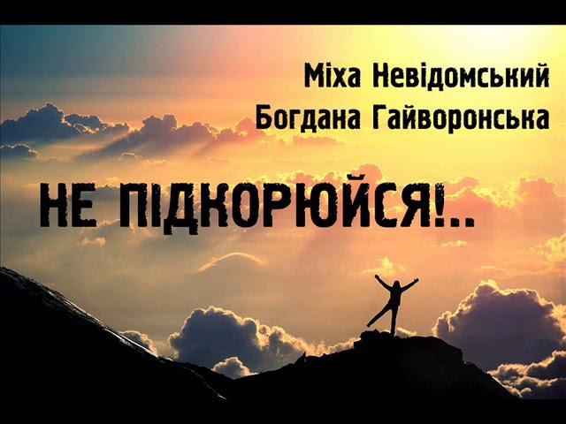 Міха Невідомський x Богдана Гайворонська Не підкорюйся