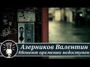 Азерников Валентин Абонент временно недоступен. Аудиоспектакль