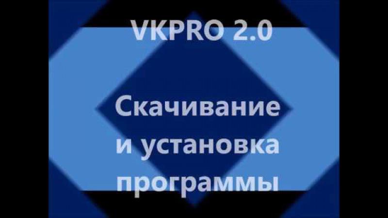 VKPRO 2.0 СКАЧИВАНИЕ И УСТАНОВКА