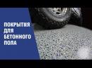 Эпоксидное покрытие для бетонного пола гаража от Rust Oleum