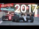 Феттель против Хэмилтона / Формула 1 / Обзор сезона 2017