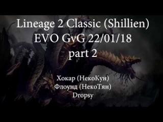 GvG EVO vs Hydra p.2