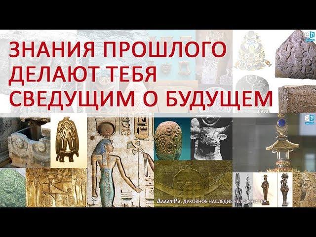 ДРЕВНИЕ ЦИВИЛИЗАЦИИ 12 000 ЛЕТ НАЗАД Артефакты