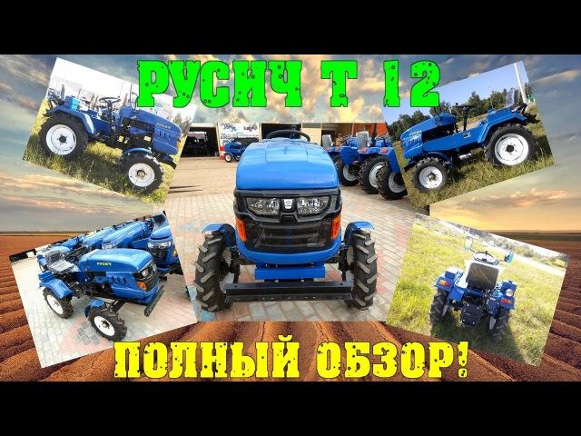 Обзор Трактора РУСИЧ 12Т китайский минитрактор от Дизель34.рф сельхозтехника / Семья в деревне