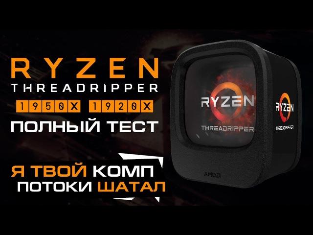 AMD Ryzen Threadripper 1950X и 1920X полный тест обзор и сравнение с Core i9