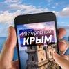 Интересный Крым Севастополь - Новости Реклама ®