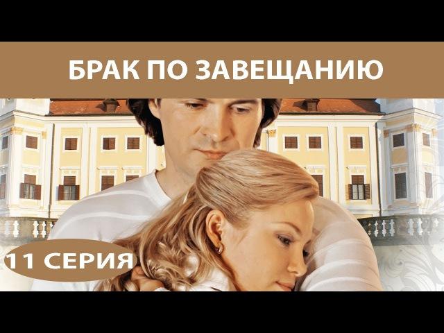 Брак по завещанию Сериал Серия 11 из 12 Феникс Кино Мелодрама