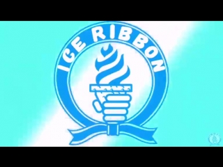 Ice Ribbon New Ice Ribbon #667: Josuikan School Yamanaka Gakuen Mihara Ribbon 2015