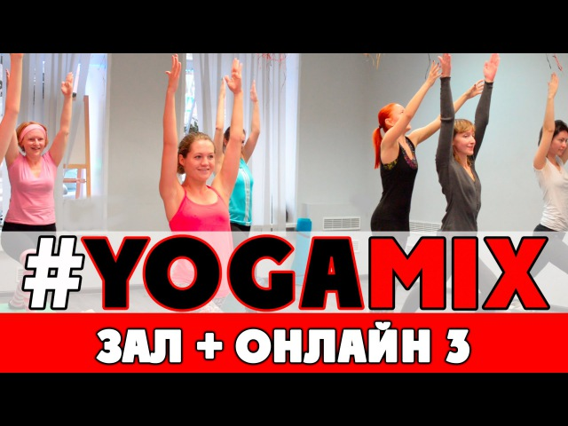 YOGAMIX Фитнес йога в зале в прямом эфире 3