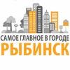 Рыбинск: работа, скидки, акции