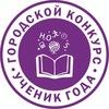 УЧЕНИК ГОДА - 2019