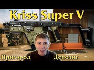 Warface: Kriss Super V, обожаю его