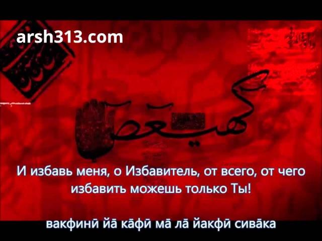 ДУА АЛЬКАМА Переводчик Амин Рамин
