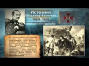 Владимир ИСТОМИН контр адмирал русского флота
