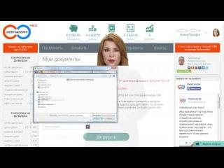 Анна Профит. Webtransfer finance. Как загрузить документы.