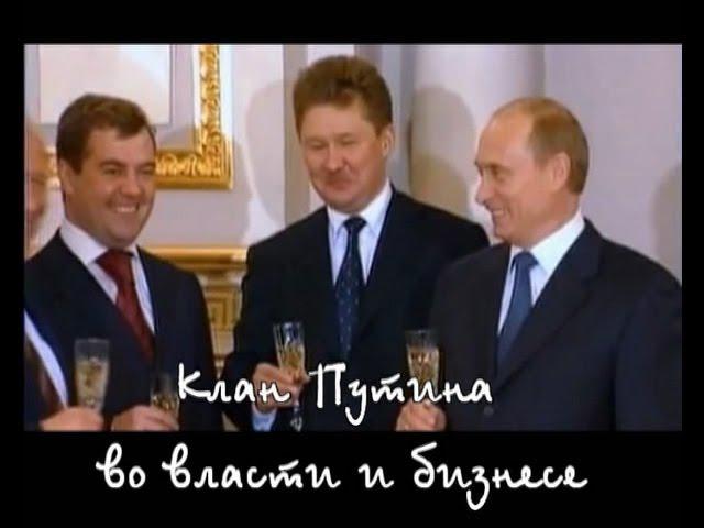 Путин. Коррупция. VI - Клан Путина во власти и бизнесе