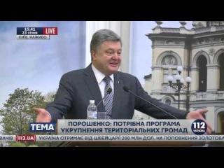 Выступление Порошенко на конференции представителей местного самоуправления. (.)