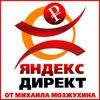 Обучение Яндекс Директ от Михаила Мозжухина