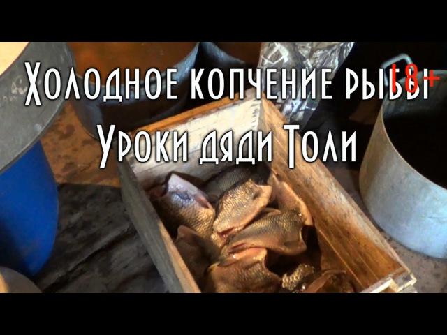 ☀ Холодное копчение рыбы. Часть 3.2 Вялим. Практика.