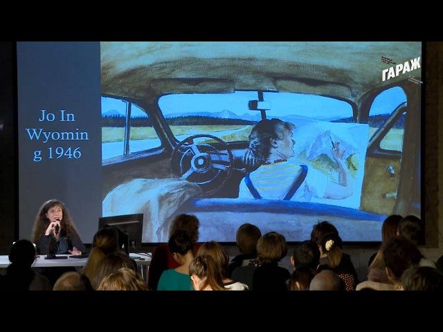 Лекция Ирины Кулик в Музее Гараж Эдвард Хоппер Джорджо де Кирико Онирический реализм