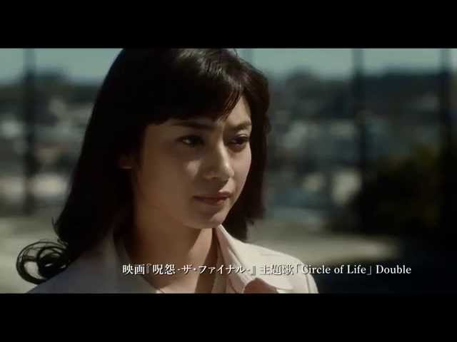 Double「Circle of Life」short.Ver 映画『呪怨 -ザ・ファイナル-』主題歌スペシャルムービー