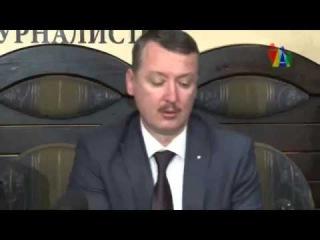 Пресс конференция Игоря Стрелкова в Новосибирске 30 января 2015 часть 2