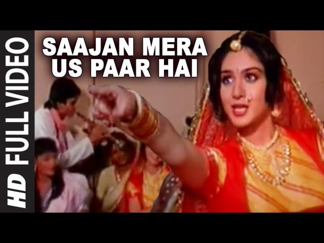 Saajan Mera Us Paar Hai [Full Song]   Ganga Jamunaa Saraswati