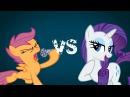 Epic Rap Battles of Pony - Rarity VS Scootaloo