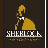 """Логотип """"Sherlock"""" Мафия в Нижнем Новгороде"""
