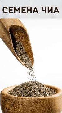 похудение с помощью семян фирмы