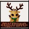 Подслушано  | п. Урал