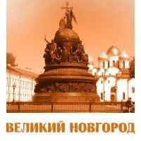 Логотип РУСРОК Великий Новгород