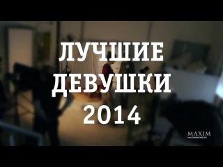 Евгения Ярушникова-топ 15 лучших девушек журнала Maxim 2014