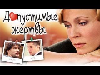 Допустимые жертвы 2015 Русская мелодрама драма фильм сериал онлайн