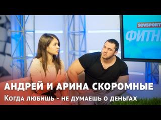 Андрей и Арина Скоромные: самая популярная фитнес-пара о мотивации, бизнесе и своей семье