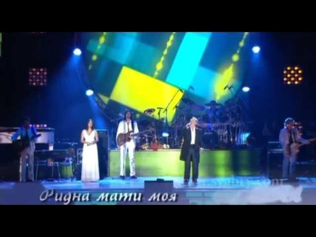 Рiдна Мати моя - Анатоль Ярмоленко, СЯБРЫ (Пісня про рушник)